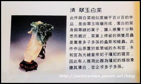 故宮晶華婚宴試菜_002-f.jpg