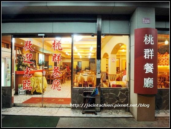 桃群餐廳14-f.jpg
