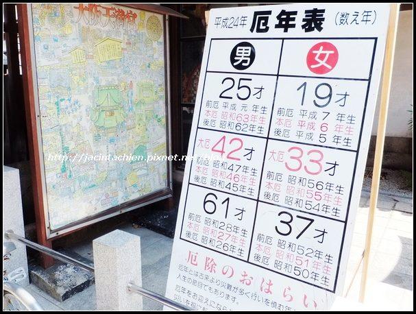 日本大阪0820-f