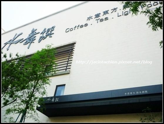 水舞饌咖啡01-f