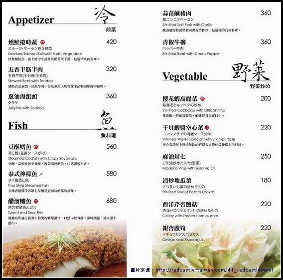 淡水紅樓菜單組合02-f