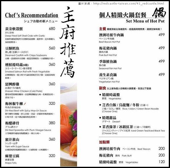 淡水紅樓菜單組合01-f
