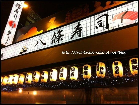 八條壽司_001-f