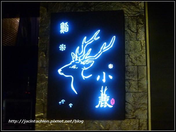 小鹿日本料理055-f