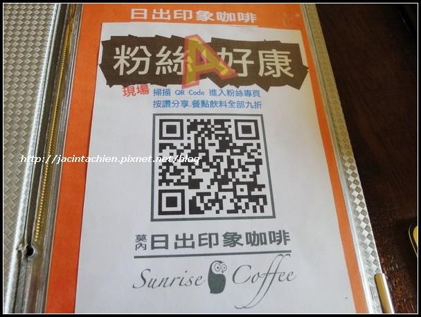 莫內日出印象咖啡33-f
