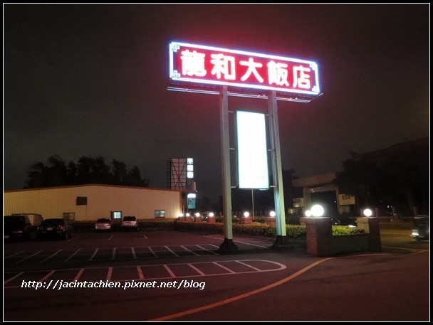 龍和大飯店04