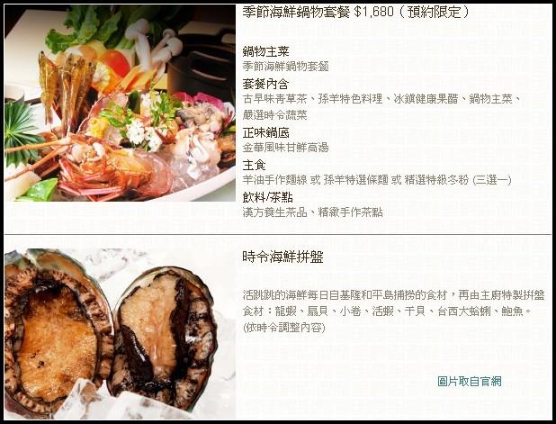 季節海鮮鍋物套餐