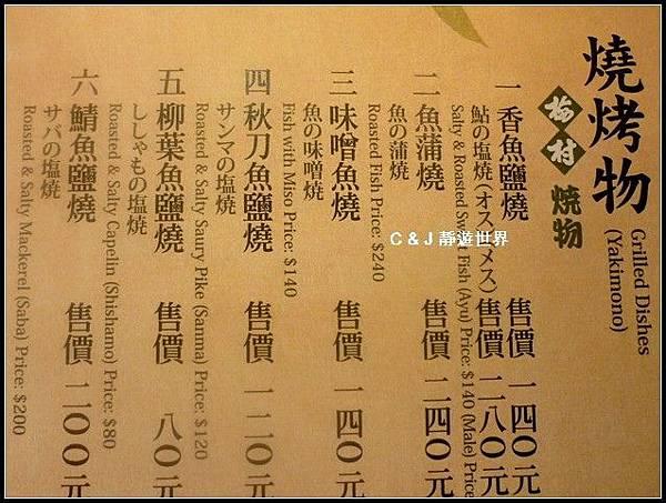梅村日本料理_010.jpg
