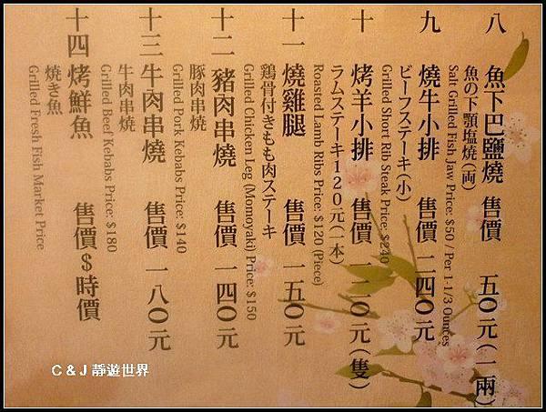 梅村日本料理_011.jpg