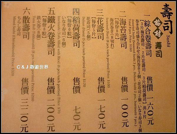 梅村日本料理_013.jpg