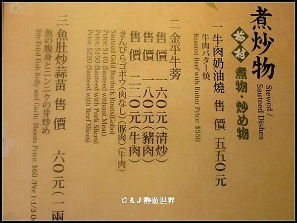 梅村日本料理_014.jpg