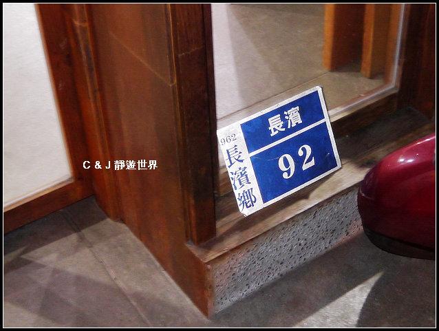 長濱100號_033.jpg