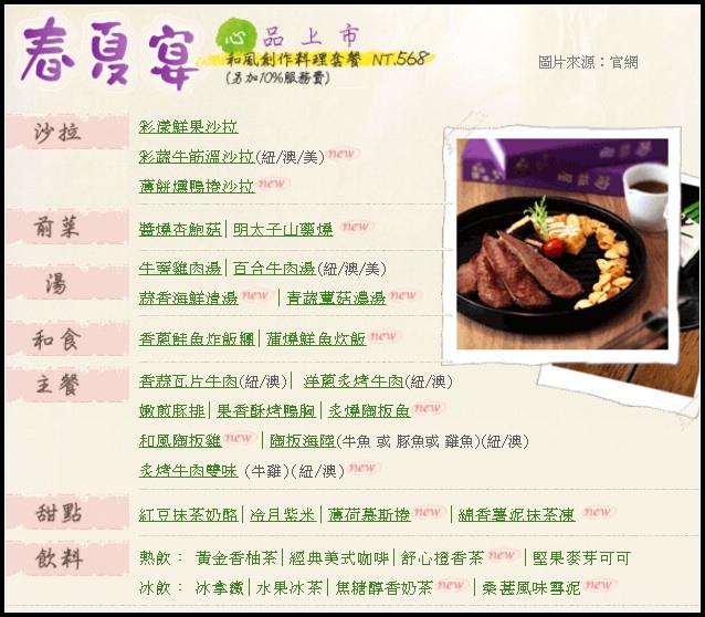 陶板屋menu_02.jpg