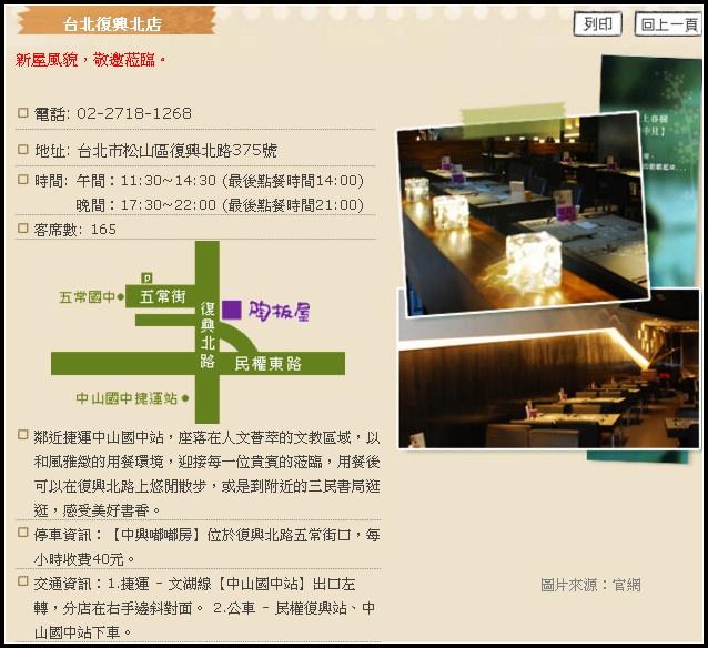陶板屋_map.jpg