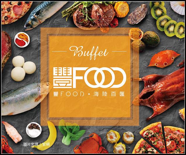 豐FOOD_000.jpg