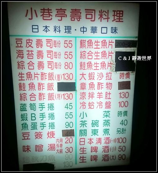 小巷亭日本料理_12.jpg