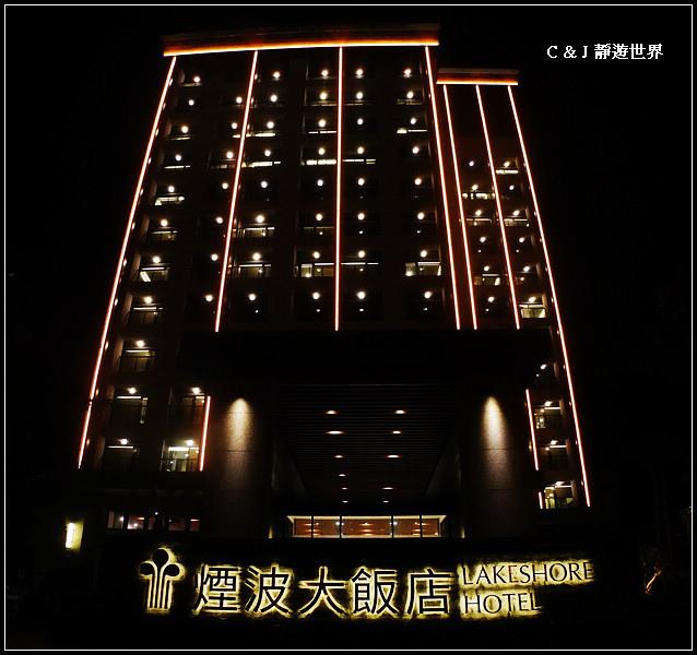 煙波大飯店040681.jpg