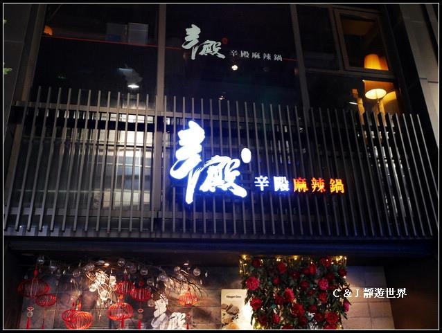 辛殿麻辣鍋120194.jpg