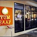 Yum Saap290470.jpg