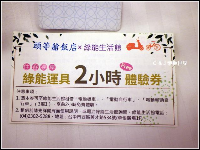 台中頭等艙飯店20807.jpg