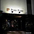 PURO PURO 西班牙海鮮料理餐廳30574.jpg