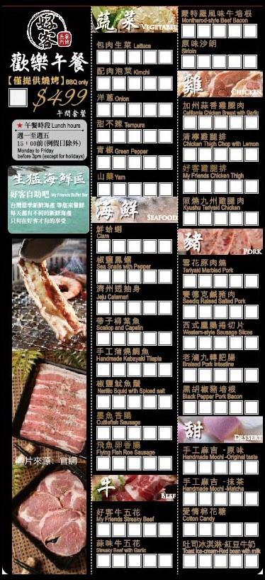 好客2017新菜單官網5-02.jpg