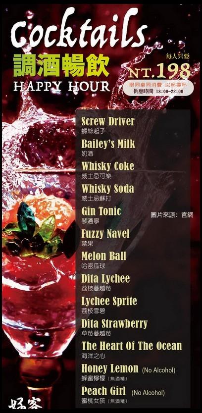 暢飲調酒酒單-03.jpg