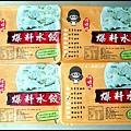 徐姐姐爆料水餃160721.jpg