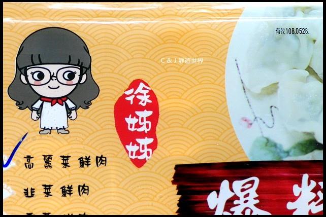 徐姐姐爆料水餃160747-2.jpg