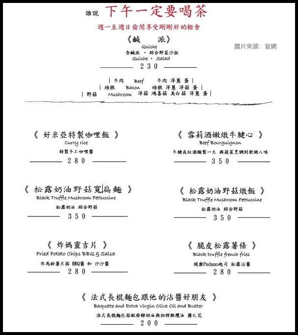 好米亞2018新菜單02.jpg