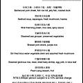 PearlLiang_SetMenu_頁面_1.jpg