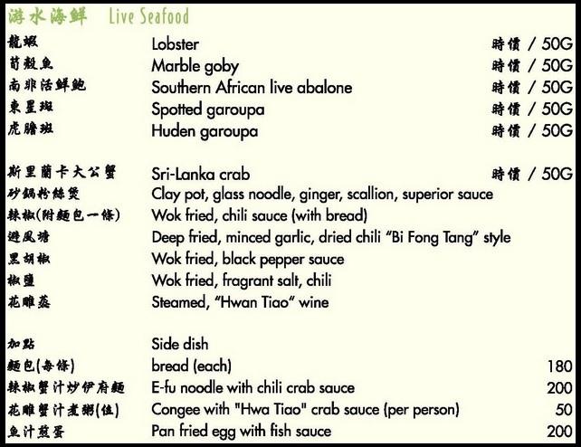 GHT-Pearl liang-A La Carte_頁面_06.jpg
