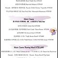 官網menu02_b.jpg