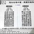 008-當天菜單.jpg