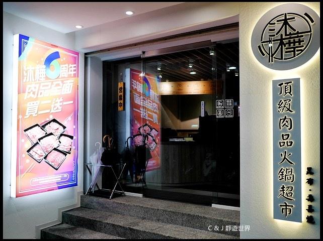 沐樺頂級火鍋超市40033.jpg