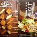 聚北海道昆布鍋_40895.jpg