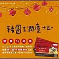 聚官方FB_01.jpg