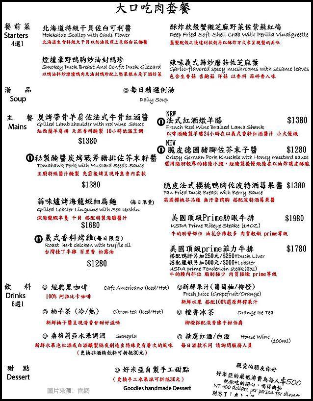 003_晚餐_大口吃肉套餐.jpg
