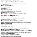 台北喜來登大飯店比薩屋菜單_頁面_04.jpg