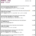 台北喜來登大飯店比薩屋菜單_頁面_05.jpg