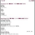 台北喜來登大飯店比薩屋菜單_頁面_09.jpg