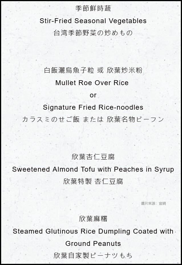 官網欣葉食藝軒-03_午膳套餐08.jpg