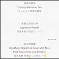 官網欣葉食藝軒-03_午膳套餐03.jpg