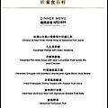 官網欣葉食藝軒-餐廳週晚間套餐菜單.jpg