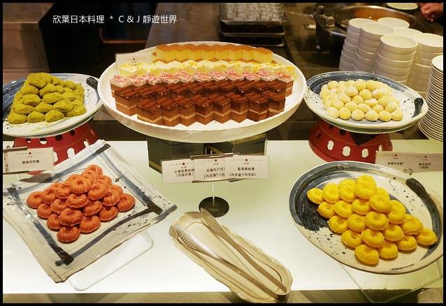 欣葉日本料理10083.jpg