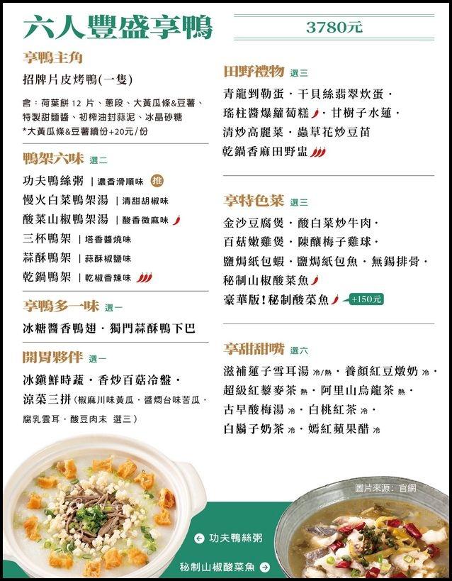 menu_2019_04.jpg