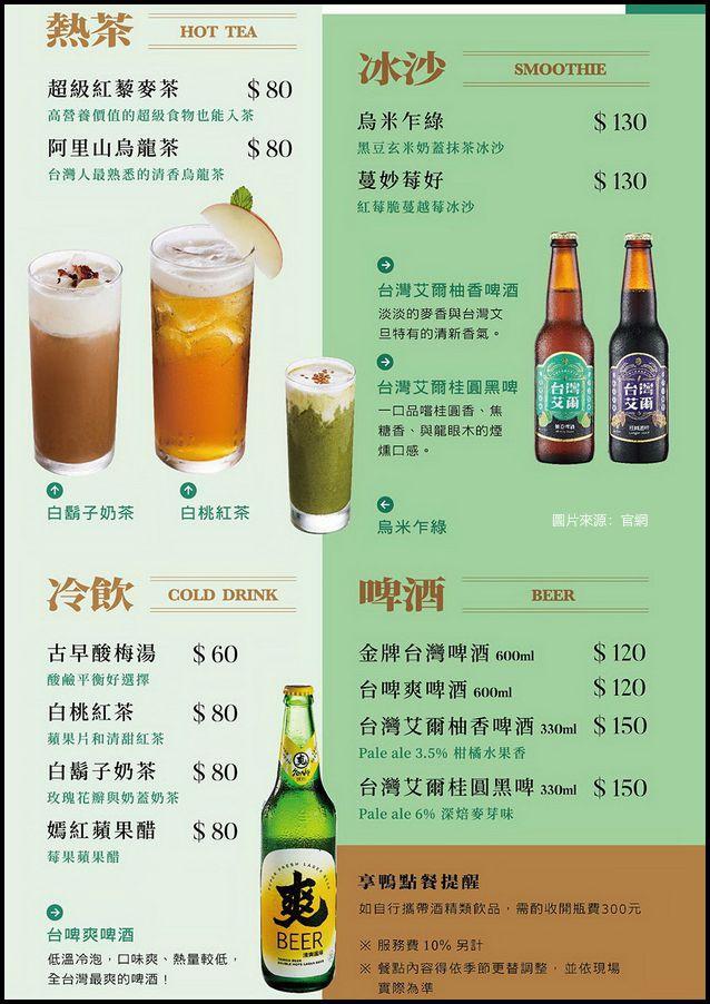 menu_2019_13.jpg