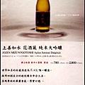 花酒藏10706.jpg