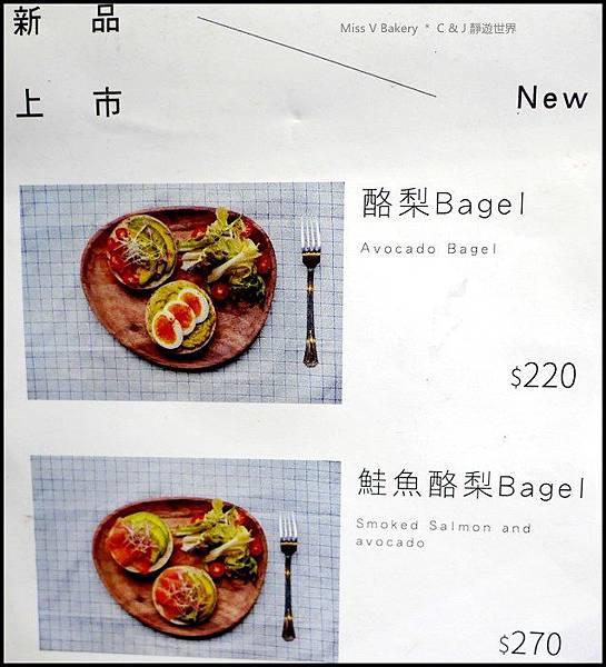 Miss V Bakery menu_81.jpg