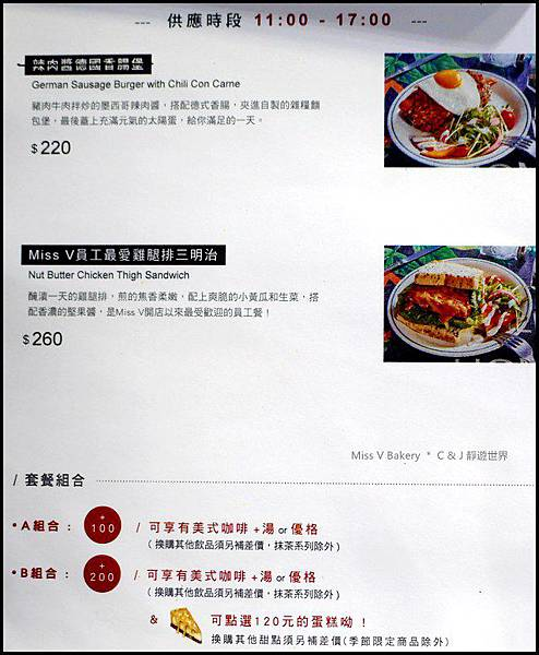 Miss V Bakery menu_91.jpg